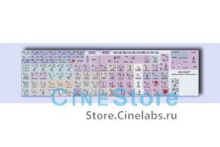Наклейки на клавиатуру Avid Pro Tools