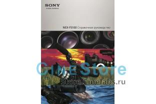 Cправочное руководство Sony NEX-FS100